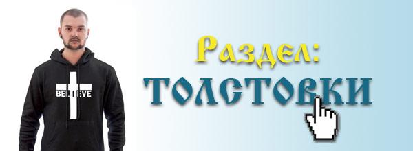 Толстовки
