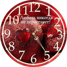 Часы любовь никогда не перестает