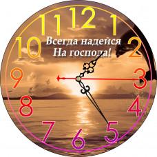 Часы надейся на Господа