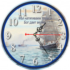 Часы мы натягиваем паруса