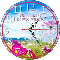 Часы Иисус дает новую жизнь