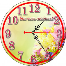 Часы Бог есть любовь